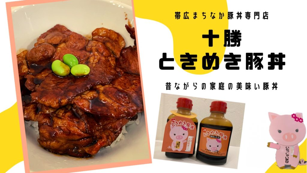 ときめき豚丼③-1024x576